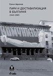 Пари и де/стабилизация в България 1948 - 1989 - Румен Аврамов -