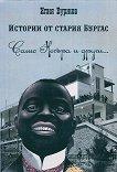 Истории от стария Бургас: Сашо Негъра и други... - Илия Буржев - книга