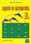 Задачи по математика за 3. клас - Василка Ненчева - книга