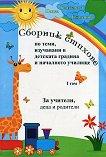 Сборник стихове по теми, изучавани в детската градина и началното училище - том 1 - Пенка Бояджиева Кузнецова -