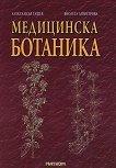 Медицинска ботаника - Александър Ташев, Виолета Димитрова - книга