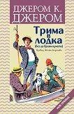 Трима в лодка (без да броим кучето) - Джером К. Джером - книга