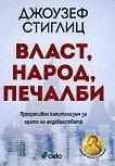 Власт, народ, печалби - книга