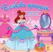 Бляскави принцеси - детска книга