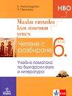 Малки стъпки към големия успех. Четене с разбиране - учебно помагало по български език и литература за 6. клас - учебна тетрадка