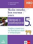 Малки стъпки към големия успех. Четене с разбиране - учебно помагало по български език и литература за 5. клас - книга