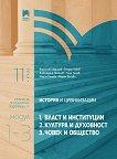 История и цивилизации за 11. клас - профилирана подготовка Модули 1 - 3 - книга