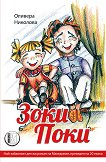 Зоки Поки - Оливера Николова - книга