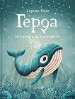 Герда - книга 1: Историята на едно китче - Петер Кавецки - списание