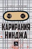 Карирания Нинджа - детска книга