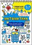 Математика: Помагало за работа от вкъщи - учебна тетрадка