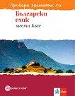 Провери знанията си: Тестови задачи по български език за 6. клас - учебна тетрадка