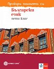 Провери знанията си: Тестови задачи по български език за 5. клас - книга за учителя