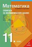Математика за 11. клас - профилирана подготовка Модул 2: Елементи на математическия анализ -