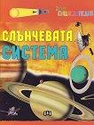 Детска енциклопедия: Слънчевата система - книга
