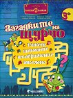 Златно ключе: Загадките на Щурчо - Камелия Йорданова, Христина Балушева, Гергана Ананиева, Миглена Лазарова - детска книга