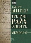 Третият райх отвътре - том 2 - Алберт Шпеер -