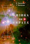 Физика на вярата - В. Тихоплав, Т. Тихоплав -
