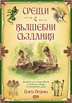 Срещи с вълшебни създания - книга