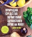 Природни средства за почистване и здравословен начин на живот - книга