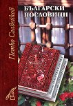 Български пословици - книга