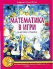 Математика в игри за детската градина - Дарина Гълъбова - табло