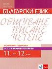 Български език за 11. и 12. клас - профилирана подготовка. Модул: Езикови употреби - помагало