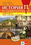 История и цивилизации за 11. клас - профилирана подготовка. Модул 2: Култура и духовност - учебник