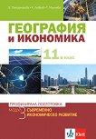 География и икономика за 11. клас - профилирана подготовка. Модул 3: Съвременно икономическо развитие - помагало