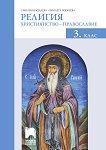 Религия за 3. клас: Християнство - Православие - книга за учителя
