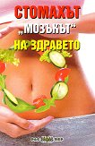 """Стомахът """"мозъкът"""" на здравето - Росица Тодорова, Християна Драгостинова -"""