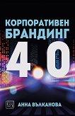 Корпоративен брандинг 4.0 - Анна Вълканова -