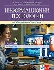 Информационни технологии за 11. клас - профилирана подготовка. Модул 2: Мултимедия - учебник
