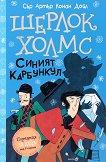 Шерлок Холмс - Синият карбункул - Артър Конан Дойл - книга