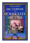 История на Османската империя - книга