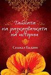 Тайната на разказвачката на истории - Седжал Бадани -