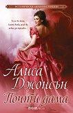 Почти дама - Алиса Джонсън - книга