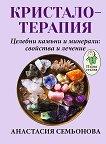 Кристалотерапия - Анастасия Семьонова - книга