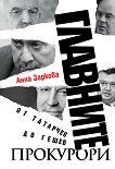 Главните прокурори - от Татарчев до Гешев - Анна Заркова - книга