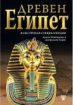 Илюстрована енциклопедия Древен Египет -