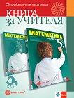 Книга за учителя по математика за 5. клас - Емил Колев, Диана Данова, Мариана Тодорова, Невена Събева-Колева -