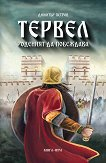Тервел: Роденият да побеждава  - Димитър Петров - книга