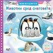 Малки изследователи: Животни сред снеговете - книга