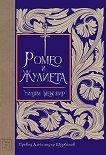 Ромео и Жулиета -