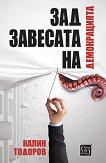 Зад завесата на демокрацията - Калин Тодоров - книга