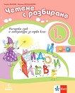Български език и литература. Четене с разбиране за 1. клас - помагало