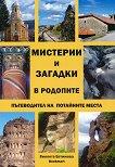Мистерии и загадки в Родопите: Пътеводител на потайните места - книга