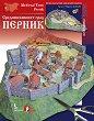 Средновековният град Перник - Хартиен модел - книга