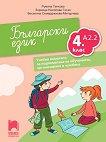 Български език за 4. клас - ниво А2.2. Учебно помагало за подпомагане на обучението, организирано в чужбина - учебник