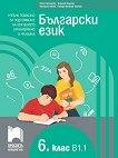 Български език за 6. клас - ниво B1.1. Учебно помагало за подпомагане на обучението, организирано в чужбина - учебник